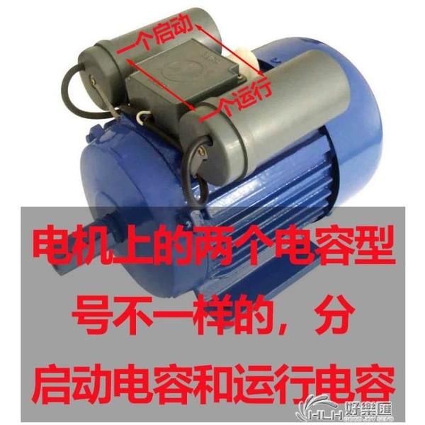 正品電機電容器450V單相電機220V啟動運行電容250UF40UF300UF50UF 好樂匯