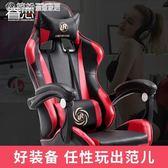 電腦椅辦公椅可躺wcg游戲座椅網吧競技LOL賽車椅子電競椅YXS 「繽紛創意家居」