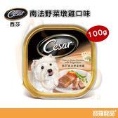 西莎cesar狗狗 南法野菜墩雞口味餐盒 100g【寶羅寵品】