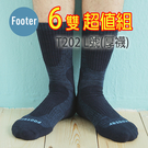 Footer T202 L號 (厚襪) ...