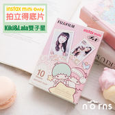 【雙子星Kiki&Lala拍立得底片】Norns 日本KIKILALA Little Twin Stars 三麗鷗 MINI8 MINI 7S 8 25 50S 90適用