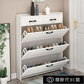 鞋櫃 門口超薄翻斗鞋櫃家用大容量收納帶抽屜玄關經濟型多功能陽台鞋架