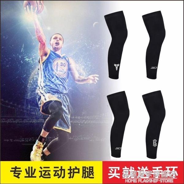 庫里籃球護腿褲襪打球護小腿運動科比護膝護具裝備防曬套跑步男【名購新品】