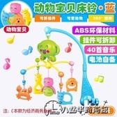 六月專屬價 新生兒床鈴音樂旋轉搖鈴嬰兒玩具3-6-12個月寶寶床頭鈴益智0-1歲