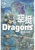 空挺Dragons 02