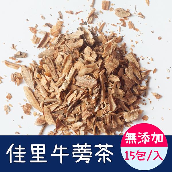 台灣佳里牛蒡茶1入(15包茶包)【小旭山脈】