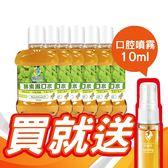 現貨平日秒出 [醣活力]酵素漱口水500mlx6罐 台灣製造 抗敏感 降低牙周病 孕婦兒童可使用