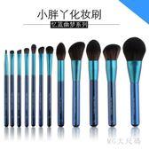 12支藍夢化妝刷套刷眼影腮紅粉底高光刷初學者全套美妝工具 QQ9075『MG大尺碼』