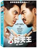 【停看聽音響唱片】【DVD】心碎天王