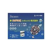 學Scratch(mBlock5)程式設計(使用Halocode光環板輕鬆創作AI和IoT應用)(精裝版)