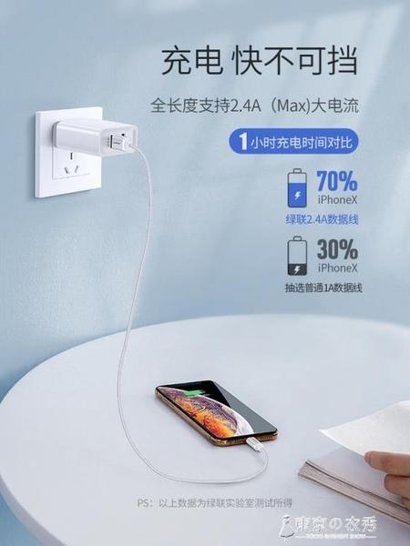 綠聯蘋果數據線iPhone11pd快充18w通用7plus6mfi認證xr  【快速出貨】