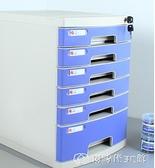 桌面文件櫃辦公室帶鎖塑料加厚多層組合櫃子資料櫃抽屜式物架收納盒儲物 【11.11狂歡購】YJT