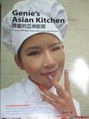 【書寶二手書T3/餐飲_HAT】精靈的亞洲廚房:女孩們的時尚料理筆記_Genie