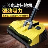 無線電動掃地機器人手推式家用掃把簸箕套裝組合掃地笤帚單個  米蘭shoe