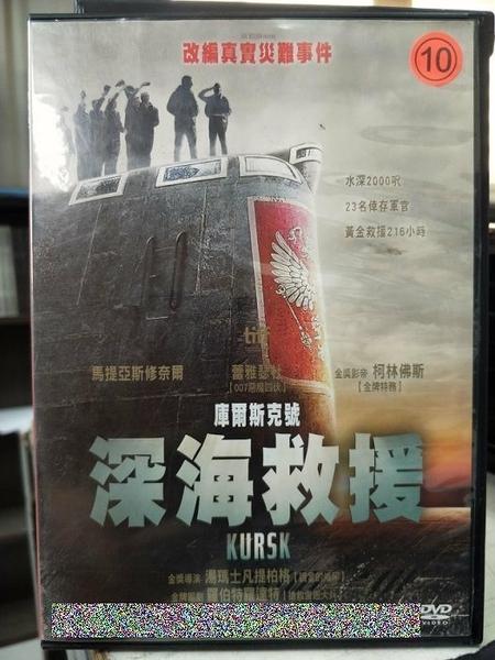 挖寶二手片-Z53-004-正版DVD-電影【庫爾斯克號:深海救援】-柯林佛斯 馬提亞斯修奈爾 蕾雅瑟杜(直