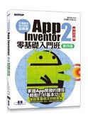 手機應用程式設計超簡單:App Inventor 2零基礎入門班(中文介面第四版)(附入門..