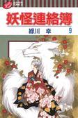 (二手書)妖怪連絡簿(9)