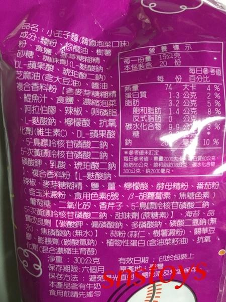sns 古早味 懷舊零食 小王子麵-韓國泡菜口味 點心脆麵 點心麵 隨手包(300g)