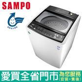 聲寶12KG變頻洗衣機ES-HD12B(W1)含配送到府+標準安裝【愛買】