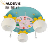 燈飾燈具【華燈市】可愛時鐘童趣燈(附LED) 0501148 小孩房臥房燈房間燈