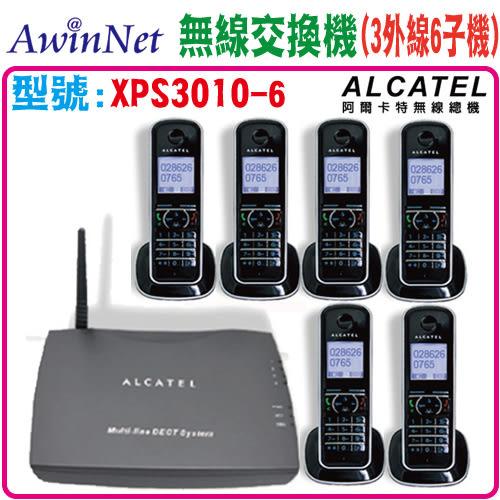 ALCATEL阿爾卡特DECT PBX數位子母機無線總機 XPS3010(3外線6子機)