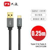 大通USB 3.1 GEN1 C to A超高速充電傳輸線0.25m黑