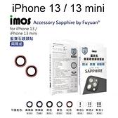 【iMos】藍寶石鏡頭保護貼 二鏡頭 鏡頭貼 iPhone 13 / 13 mini