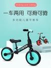平衡車 兒童平衡車2-3-6歲1寶寶無腳踏滑步兩用自行車二合一多功能三合一 MKS阿薩布魯