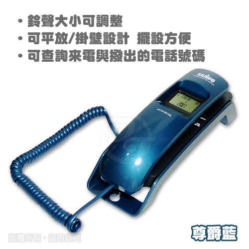 《一打就通》SAMPO 聲寶來電顯示有線電話 HT-W1201WL (尊爵藍)