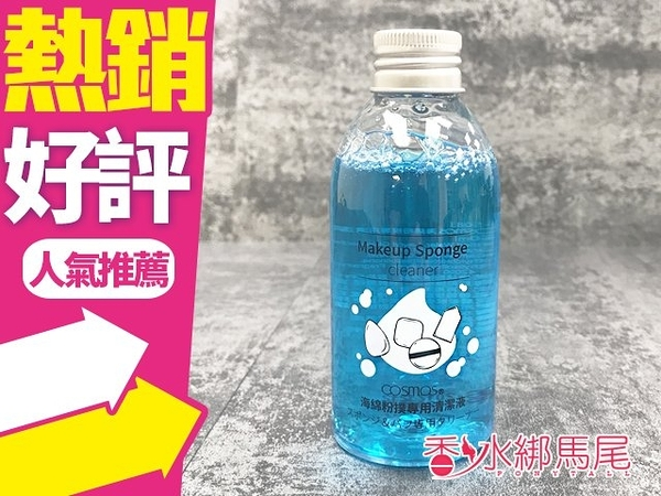 COSMOS 海綿粉撲專用清潔液 150ml 不含酒精◐香水綁馬尾◐