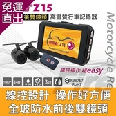 發現者 Z15 雙鏡頭 前後雙錄 3吋 機車行車記錄器(加贈32G記憶卡+讀卡機)【免運直出】
