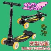 閃光四輪滑步車兒童小孩可折疊寶寶滑滑車男女孩2-3-6-14歲初學者 JY【限時八折】