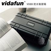 【A Shop】Vidafun系列防水箱V08B 防水箱 攝影箱 工具箱 器材箱 儀器箱/無把手/黑色/長25cm