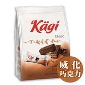 Kagi 威化巧克力夾心125g