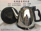 1.2升大容量 茶吧機茶爐專用快速壺電熱燒水壺茶臺水壺單個配件igo『韓女王』