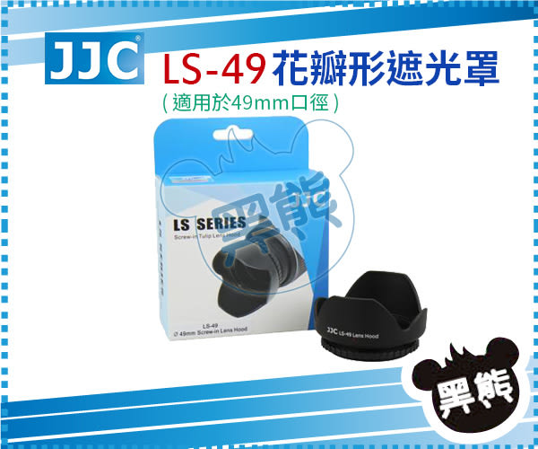 黑熊館 JJC LS-49 花瓣型遮光罩 太陽罩 遮光罩 可反扣 49mm口徑