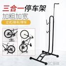 自行車通用插入式停車架單車展示架單車維修架立式山地車支撐架 3C優購