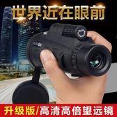 望遠鏡高清戶外中國軍夜視手機高倍單筒成人微光拍照 免運