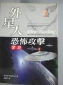 【書寶二手書T3/科學_LIY】外星人恐怖攻擊實錄_劉偉祥, BuddHopkins