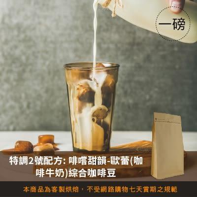 【咖啡綠商號】特調2號配方-啡嚐甜韻-歐蕾(咖啡牛奶)配方綜合咖啡豆(一磅)