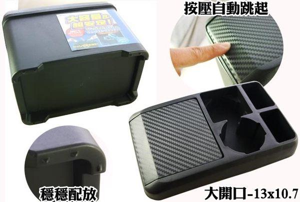 日本TM 343 碳纖維卡夢系列 超大容量 車內垃圾桶 飲料架 置物桶 收納盒 防水桶置物盒 雜物桶