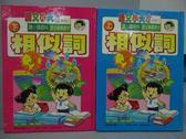 【書寶二手書T2/少年童書_YJV】語文小天才-相似詞_上下合售
