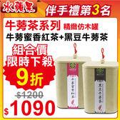 黑豆牛蒡茶+牛蒡蜜香紅茶 (純牛蒡系列)
