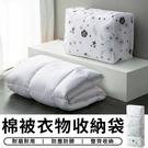 【台灣現貨 C018】 棉被收納袋 居家必備 被子防塵袋 衣物收納袋 被子整理袋 儲物袋 被子防塵袋