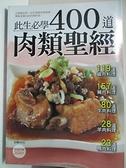 【書寶二手書T5/餐飲_EUC】400 道肉類聖經_楊桃文化