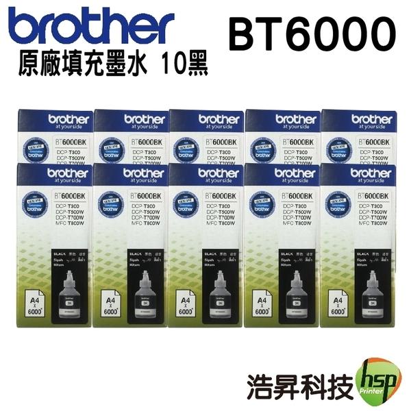 Brother BT6000BK 黑色十盒 原廠填充墨水 盒裝 適用T300/T500W/700W/T800W