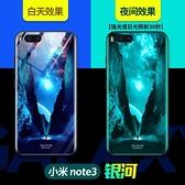 小米note3手機殼夜光 mix2超薄全包防摔硅膠保護套 小米 max3