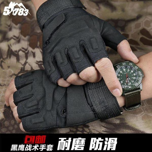 51783 黑鷹戰術手套半指男騎行軍迷夏戶外登山防割格斗特種兵手套「櫻桃」