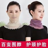 2條裝 百變套頭護頸圍脖夏季薄款小絲巾女掛耳防曬面紗【匯美優品】