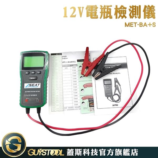 蓋斯科技 蓄電池分析儀 電瓶檢測儀 汽車電瓶檢查 電瓶壽命長短測量